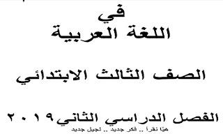 مذكرة اللغة العربية للصف الثالث الإبتدائي الترم الثاني 2019 شرح ومناقشة وتدريبات ومراجعة