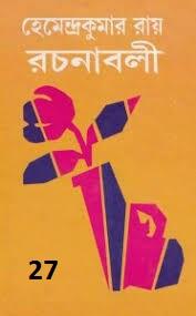 Hemendra Kumar Roy Rachanabali 27 Bengali PDF