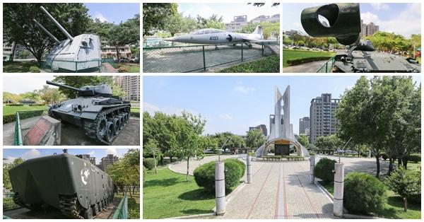 《台中.北屯》八二三紀念公園|砲戰勝利紀念碑|和平鐘|展示保衛台海的三軍裝備