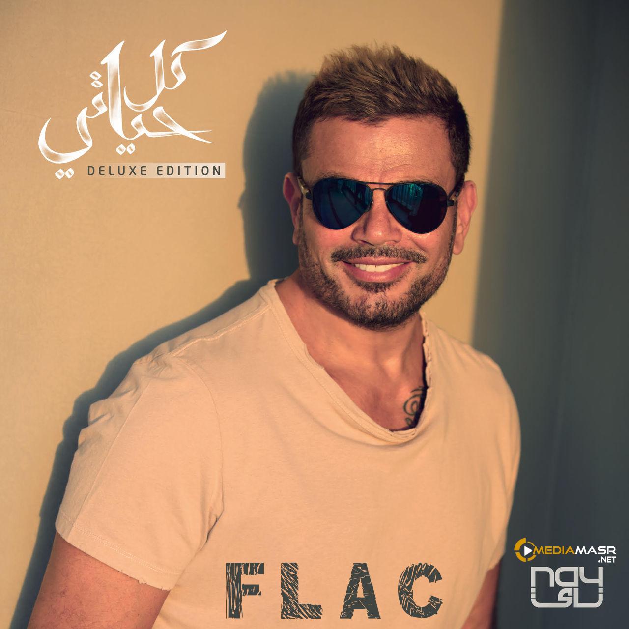 استماع وتحميل البوم عمرو دياب - كل حياتي 2018 -FLAC - برابط مباشر