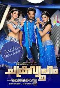 Chakravyooham (2016) Malayalam Full Movies Download 300mb DVDRip