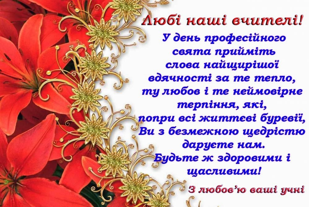 Поздравления на день учителя на украинском