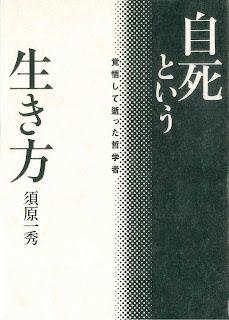 [Manga] 自死という生き方 ー 覚悟して逝った哲学者 [Jishi Toiu Ikikata Kakugo Shite Itta Tetsugaku Sha], manga, download, free