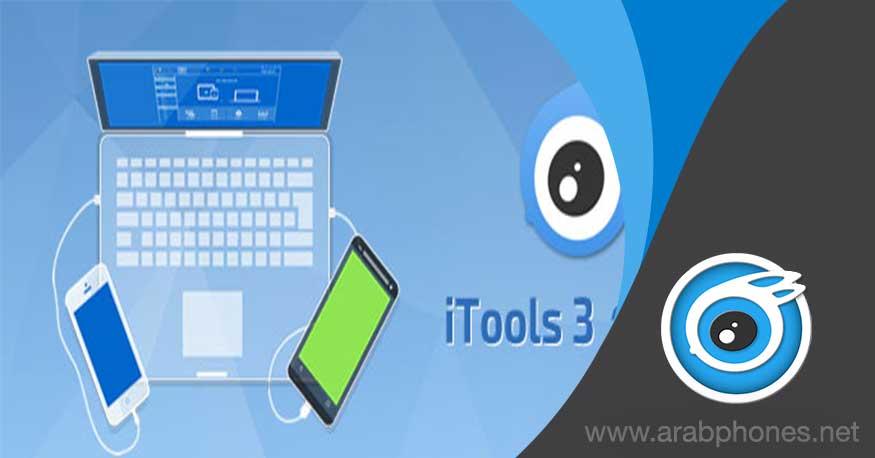 تحميل برنامج iTools 3 و iTools 4 لإدارة أجهزة iOS اخر اصدار