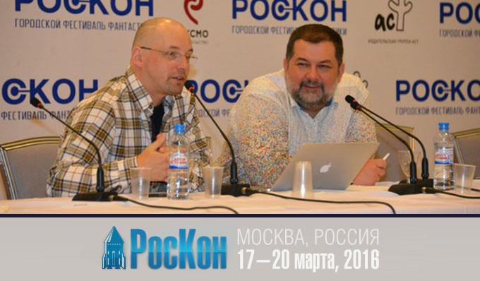 Конференция «РосКон» 2016