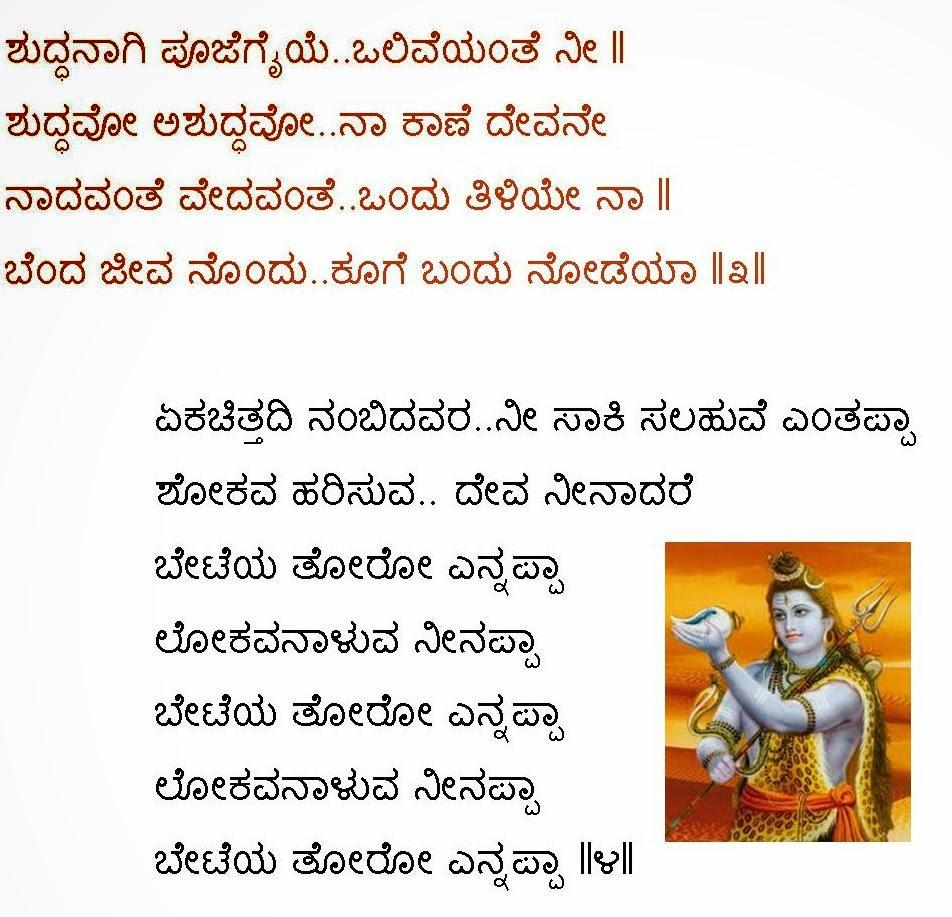 shivappa kaayo thande mp3 song