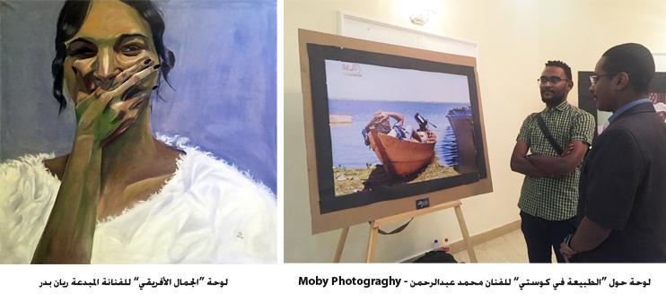 لوحات فنية من معرض الرسام السوداني الثالث