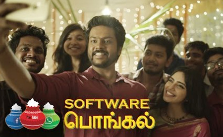 Software Pongal 2017