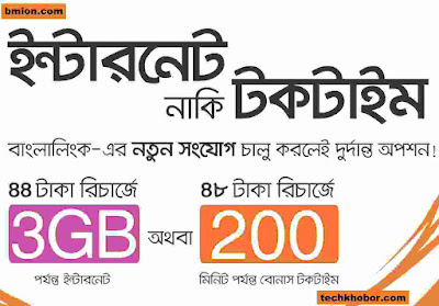 Banglalink-3GB-Free-internet-on-New-Prepaid-Sim-Connection-110Tk-Lowest-call-Rates-at-44Tk-Recharge