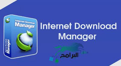 internet download manger