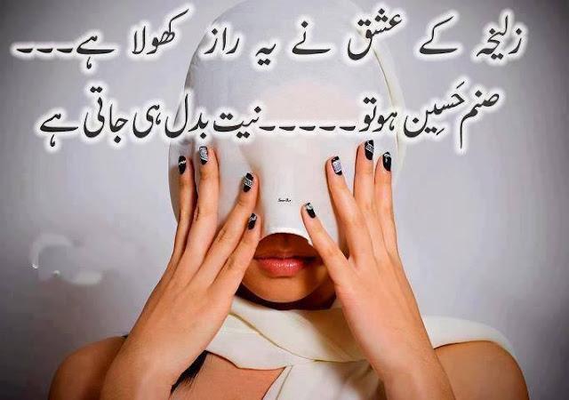 Zulekha Ke Ishq Ne Ye Raaz Khola Hai Sanam Haseen Ho To... Niyat Badal Hi Jati Hai