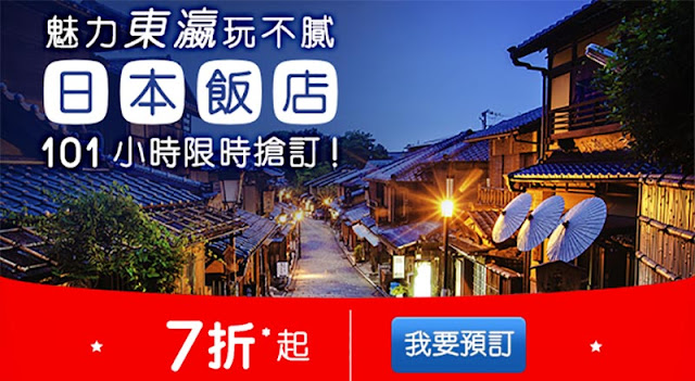 Hotels .com 「日本酒店」限時101小時優惠,低至7折!