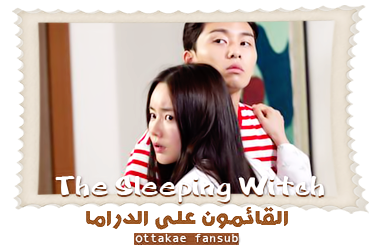 الدراما Sleeping Witch