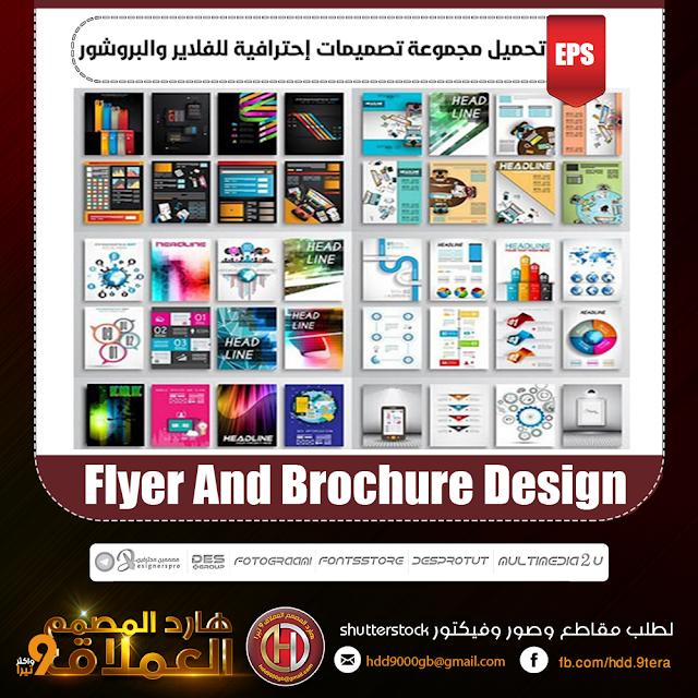 تحميل مجموعة تصميمات إحترافية للفلاير والبروشور - Flyer And Brochure Design