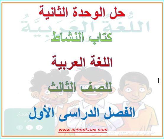 حل الوحده الثانيه - أثق بنفسى - كتاب النشاط لغة عربية للصف الثالث الفصل الاول – مدرسة الامارات