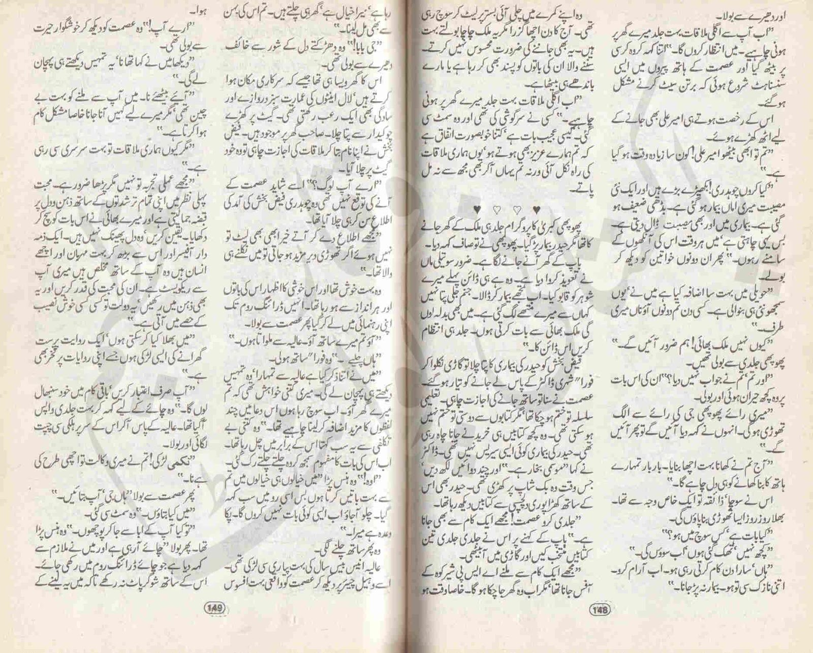 Kitab behtreen sathi in urdu - Research paper Sample