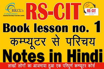 """""""rs cit notes in hindi"""" """"rscit notes"""" """"rs cit question"""" """"rs cit online"""" """"RSCIT Book Chapter- Computer Introduction"""" """"Computer introduction notes in Hindi"""" """"computer notes in hindi""""  """"rscit computer course notes chapter wise"""" """"rscit notes in hindi"""" """"rscit book chapter- Computer introduction notes in hindi"""" """"rscit important notes in hindi"""" """"rscit exam notes in hindi"""" """"Learn rscit"""" """"learnRSCIT.com"""" """"rkcl"""" """"rscit"""" """"rs cit"""" """"rscit course"""" """"rscit online"""""""