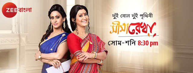 'Seemarekha' on Zee Bangla Tv Plot Wiki,Cast,Promo,Title Song,Timing
