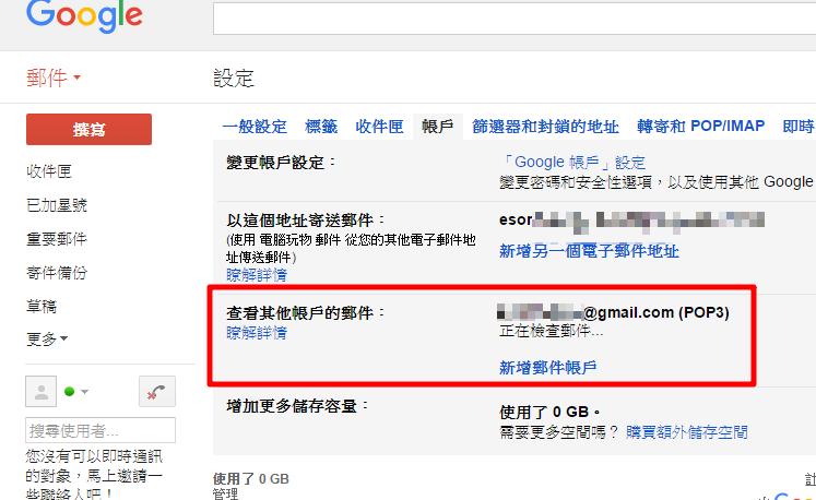 如何整合轉移多個 Gmail 帳號教學:匯入其他 Gmail 信箱郵件