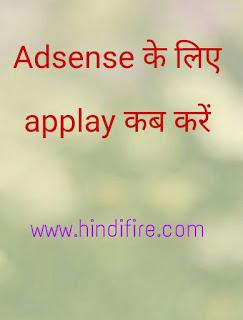 Adsense-ke-liye-applay-kab-kaise-kare