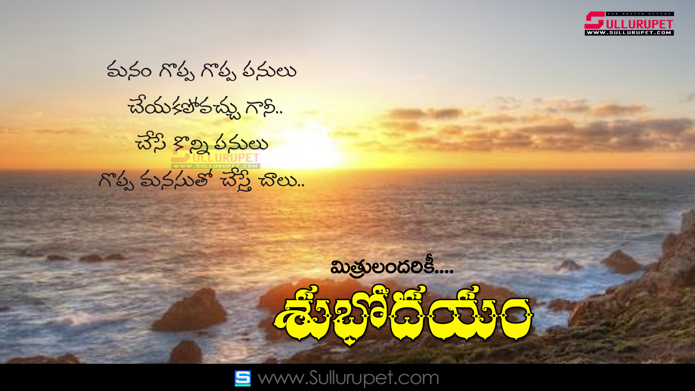 Telugu Good Morning Quotes Wshes For Whatsapp Life