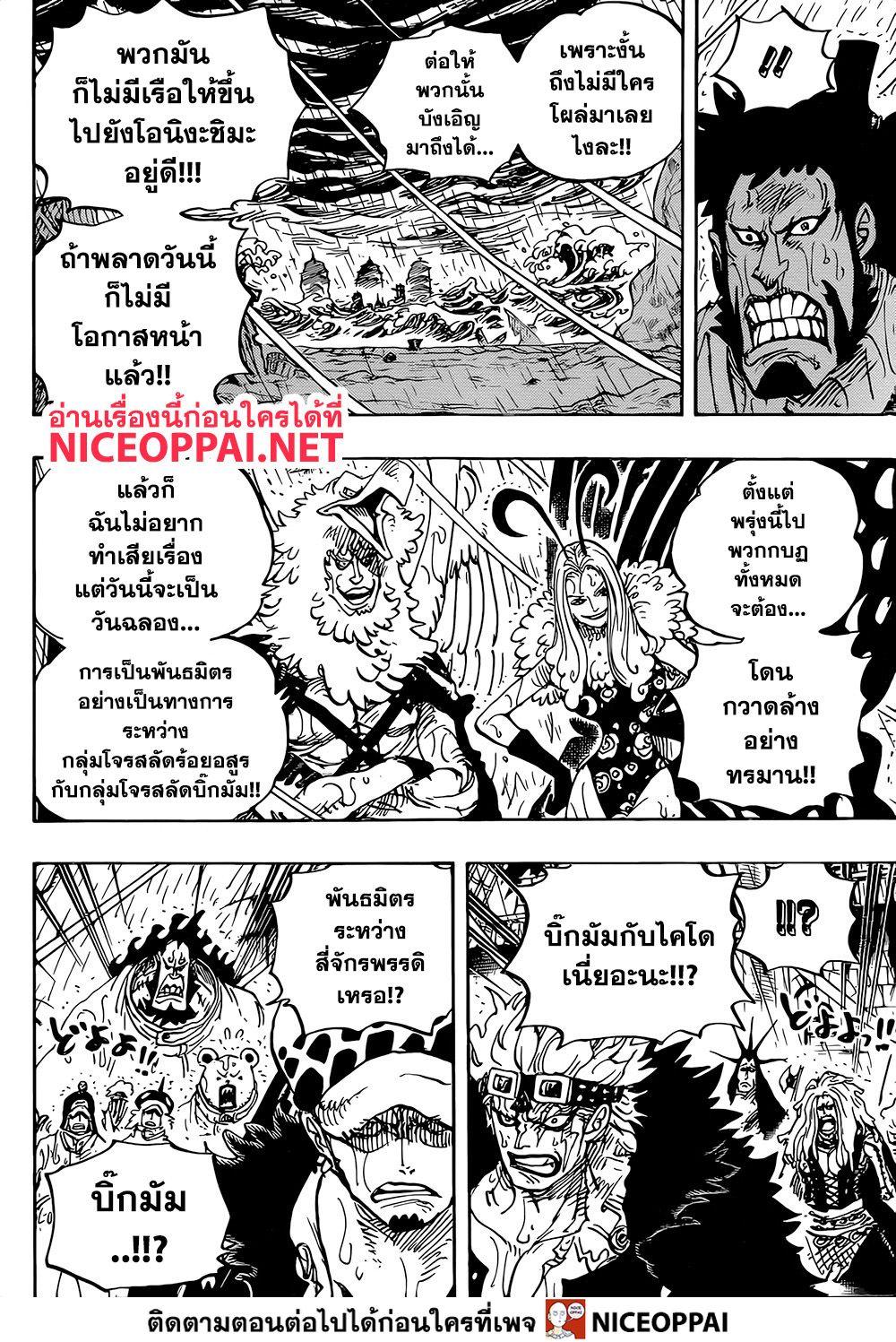อ่านการ์ตูน One Piece ตอนที่ 975 หน้าที่ 7