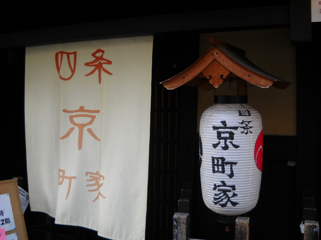 Daily Glimpses Of Japan: Noren - Traditional Japanese Fabric Curtains