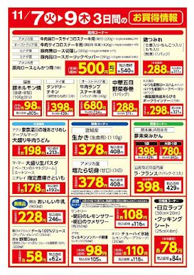 11月7日(火)〜9日(木) 3日間のお買得情報