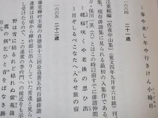 「芭蕉年譜大成」寛文4年のページ。