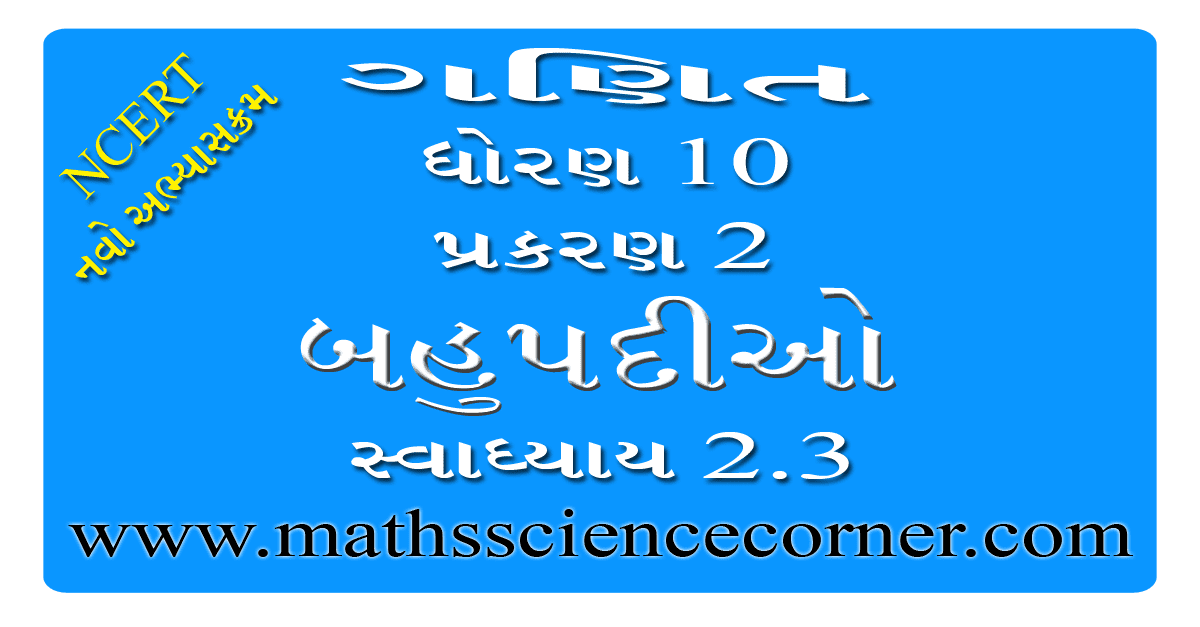 Maths Std 10 Swadhyay 2.3