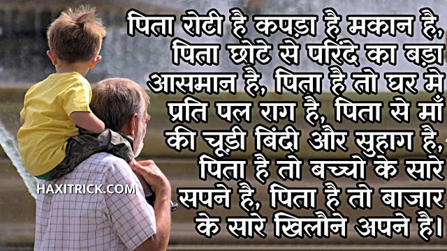 Quotes on Father in Hindi Language Pictures for Whatsapp