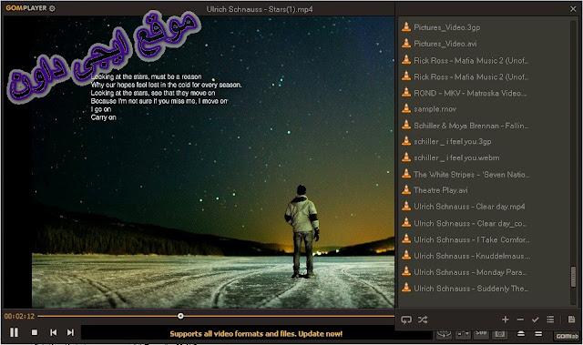 تحميل برنامج جوم بلاير GOM Player مجانا