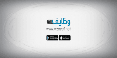 موقع-وظائف-Wzayef-للبحث-عن-وظائف-خالية