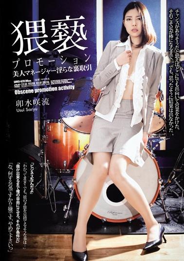 SHKD-620 Obscenity Promotion Beauty Manager Indecent Back Trading Thin Saki-ryu