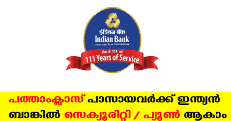 Indian Bank Recruitment 2017- 64 Security Guard cum Peon post vacancies