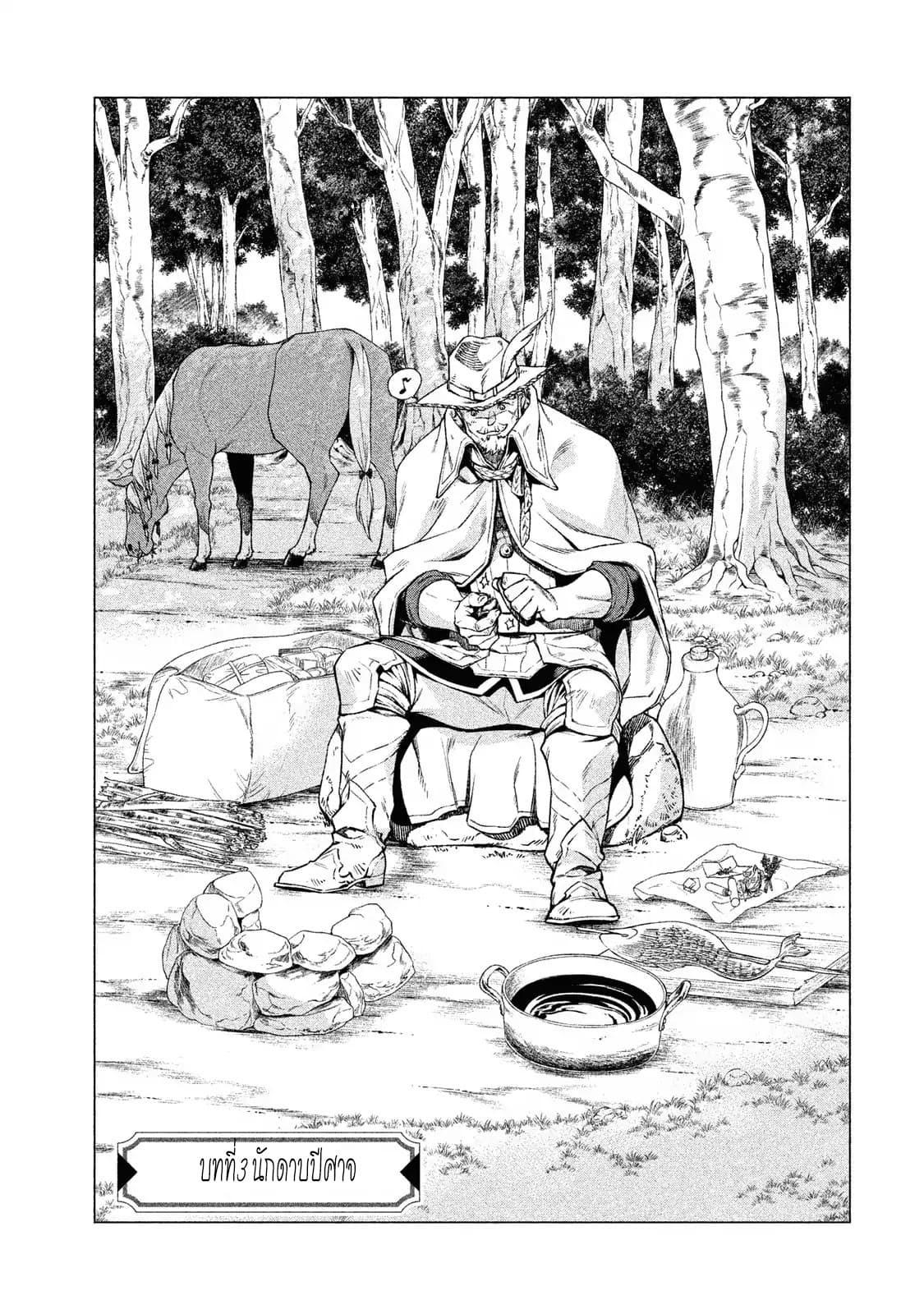 อ่านการ์ตูน Henkyou no Roukishi - Bard Loen ตอนที่ 3 หน้าที่ 1
