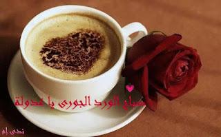 صباح الخير , صور صباح الخير والياسمين والورد والفل , صور صباحية مع رسائل