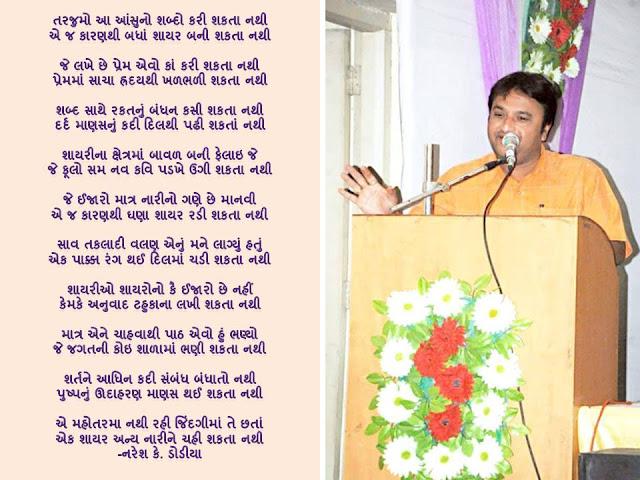 तरजुमो आ आंसुनो शब्दो करी शकता नथी Gujarati Gazal By Naresh K. Dodia