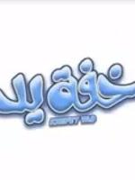 مسلسل خفة يد بيومي فؤاد - رمضان 2018 - التفاصيل وقنوات العرض