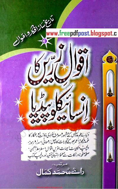 Aqwal e Zarin Encyclopedia
