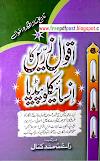 Aqwal e Zarin Urdu Encyclopedia free download اقوال زرین اینسئکلوپیڈیا