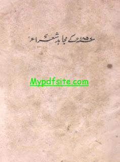 1857 k Mujahid Shuara