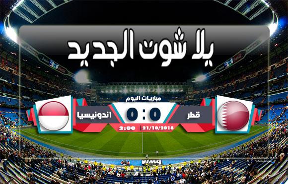 ملخص مباراة قطر وأندونيسيا ليوم 21/10/2018 قطر تخطف النقاط الثلاثة بطولة كأس أسيا