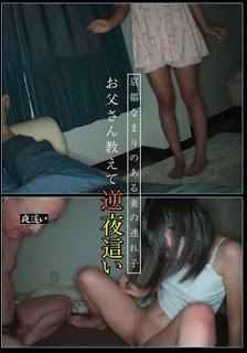 YBA-003 What Night Crawling Reverse Previous Marriage Father Of His Wife With A Kyoto Accent