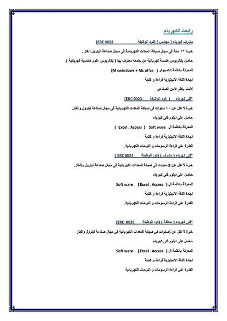 الاعلان الرسمى لوظائف  وزارة البترول لمختلف التخصصات والمؤهلات برواتب مجزية  - التقديم عبر الانترنت