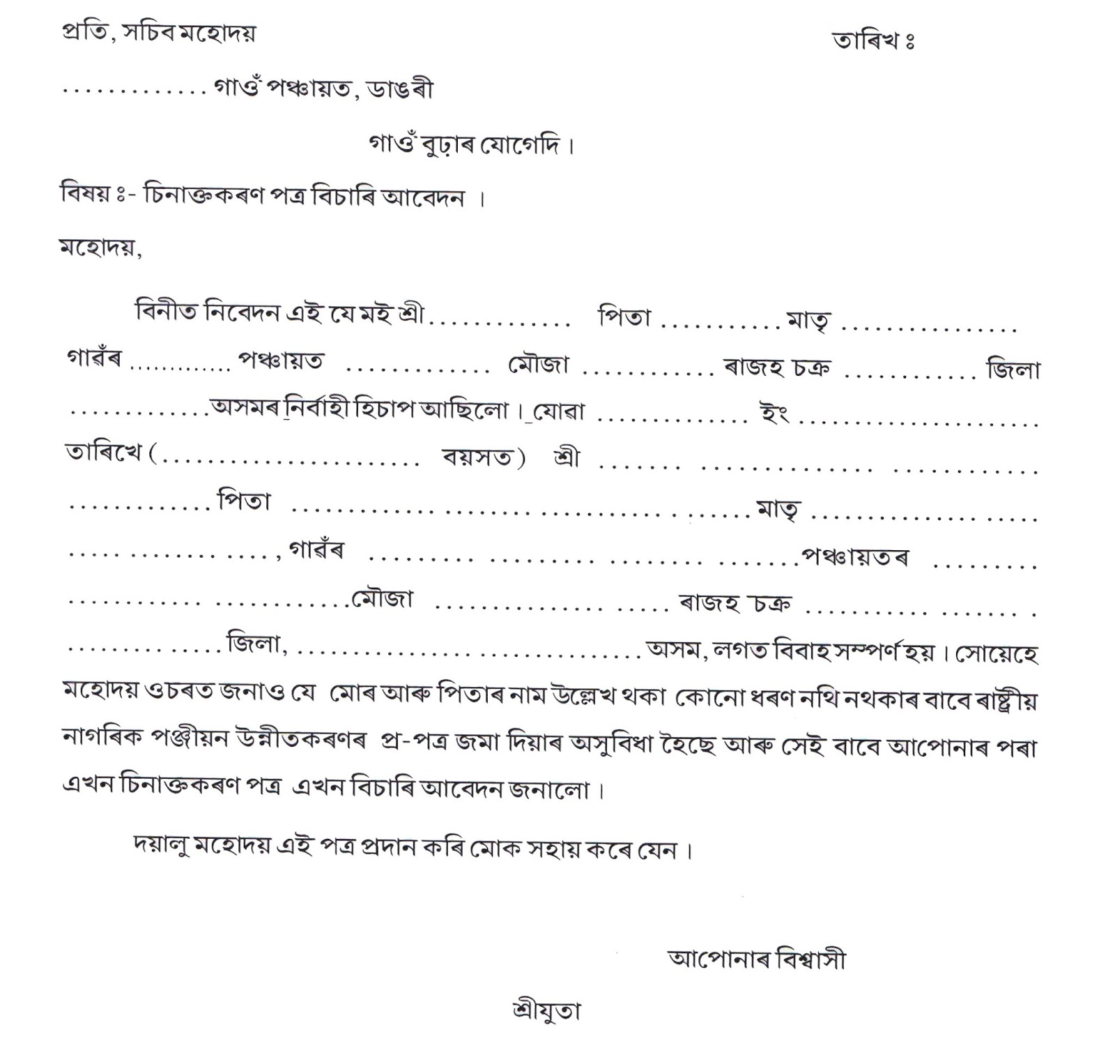 Certificat gaon panchayat format file example images download cv application for resident certificate from gaon panchayat assamese application for resident certificate from gaon panchayat assamese yadclub Gallery