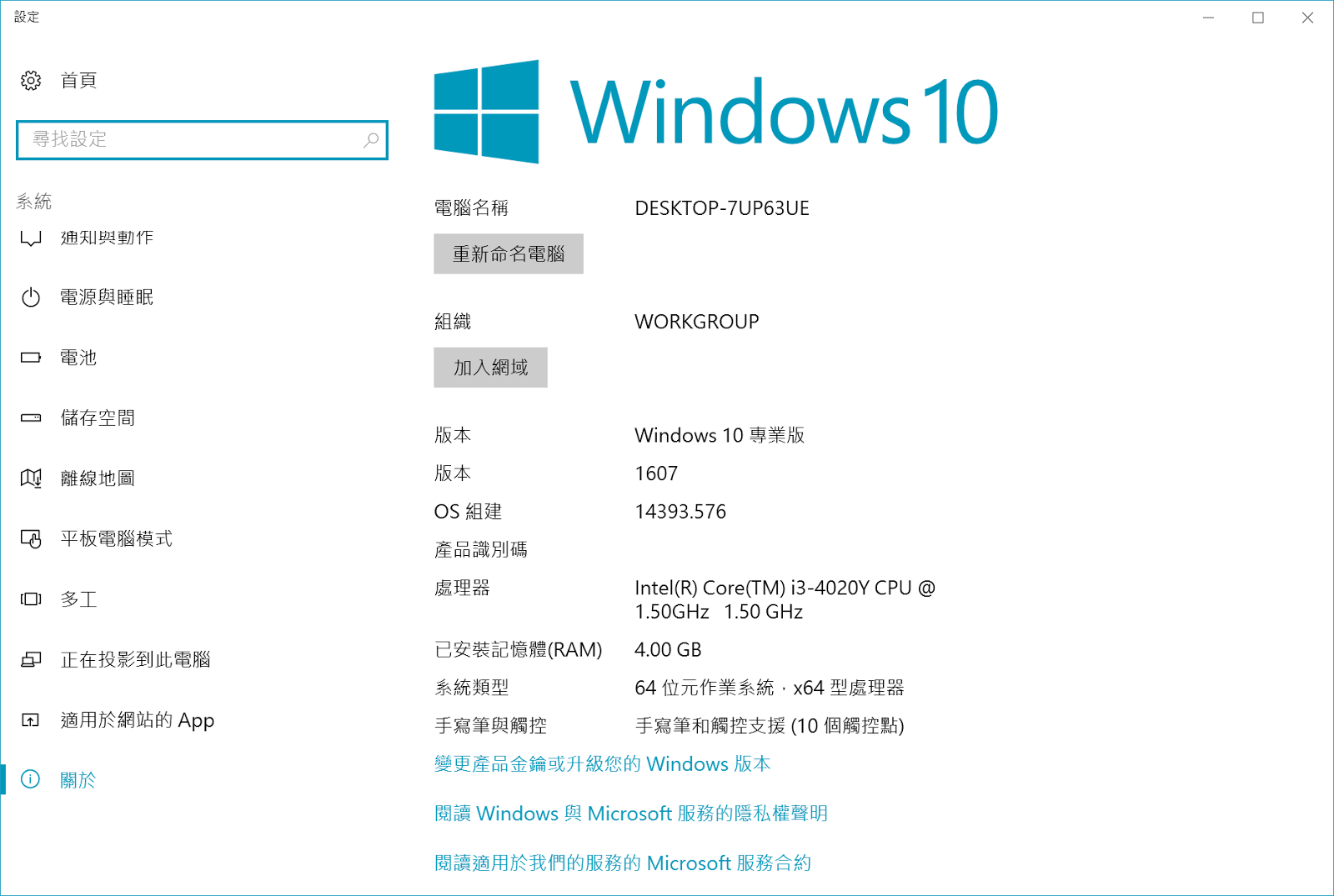 Image%2B001 - [開箱] 效能輕薄兼具.Surface Pro 3 (i3/64G) 使用心得!