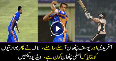 SPORTS, shahid afridi, Shahid Khan afridi and Yousuf Pathan in IPL match,