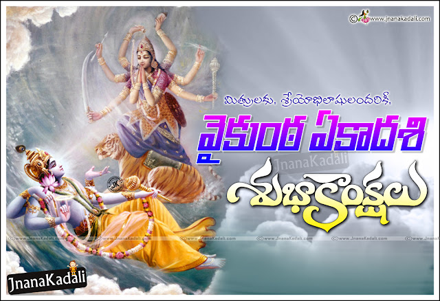 mukkoti yeakadashi wishes Quotes Greetings inTelugu, Telugu Festivals greetngs