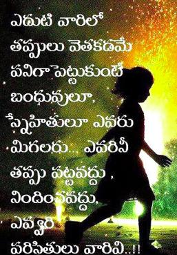 Quotes Telugu Proverbs Quotes Telugu Friendship Heart Touching Love